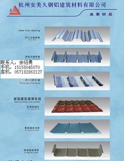 闭口楼承板BD65-170-510 2