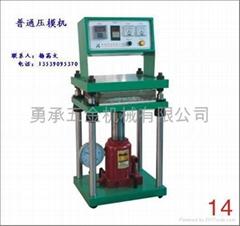平板压模机械