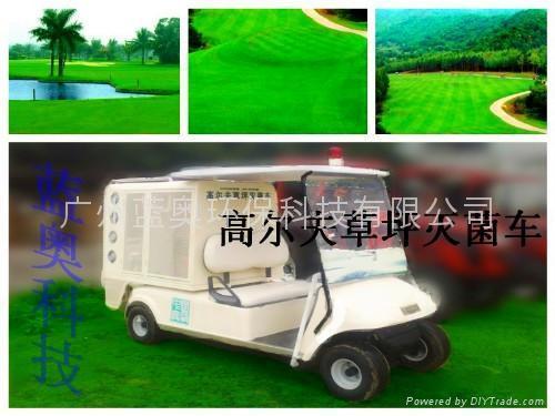 高爾夫球場草坪滅菌機 2