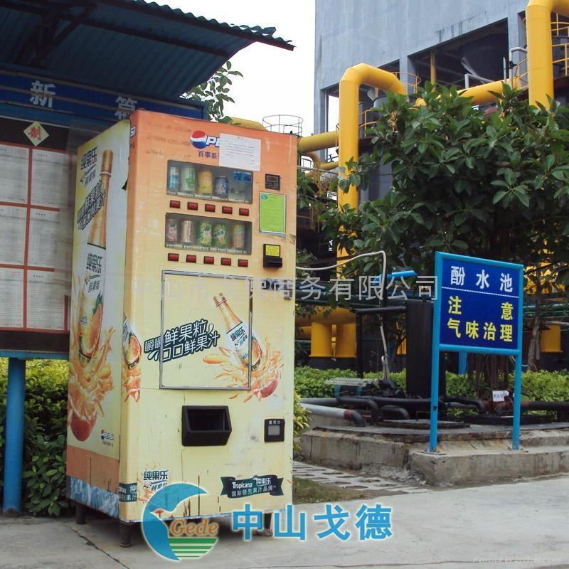 饮料自动售货机 1