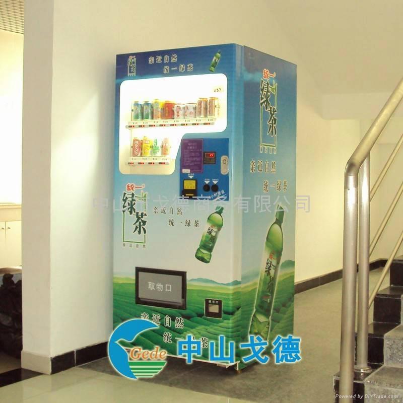 饮料自动售货机 3
