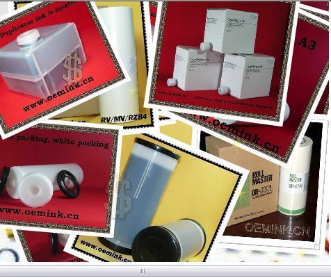 德里卡洛_基士得耶(Gestetner)数码印刷机油墨,快印机油墨(中国北京市生产