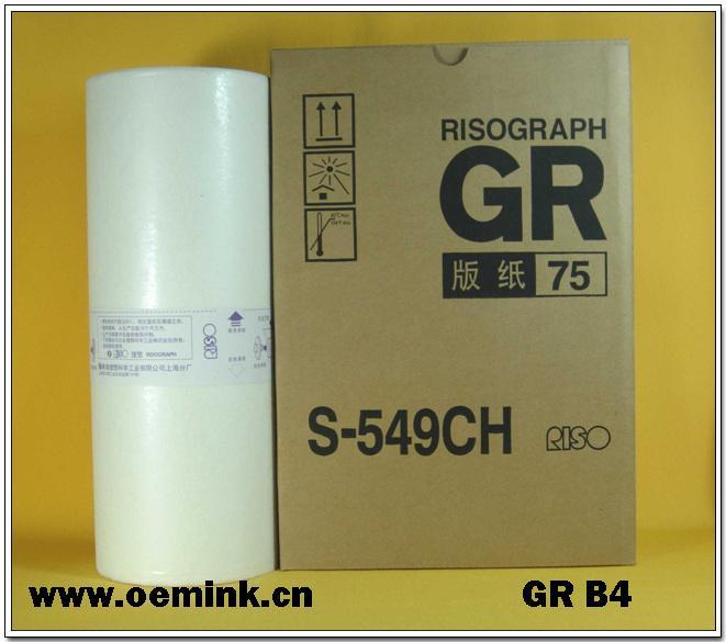 沙井新盘_GR B4 A4 版纸 蜡纸 适用理想RISO一体化速印机 - 北京市 - 生产商 ...