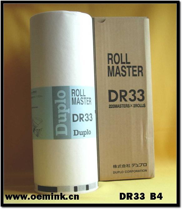 永州市公安局_DR33 B4 版纸 蜡纸 适用得宝DUPLO数码印刷机 - 北京市 - 生产商 ...