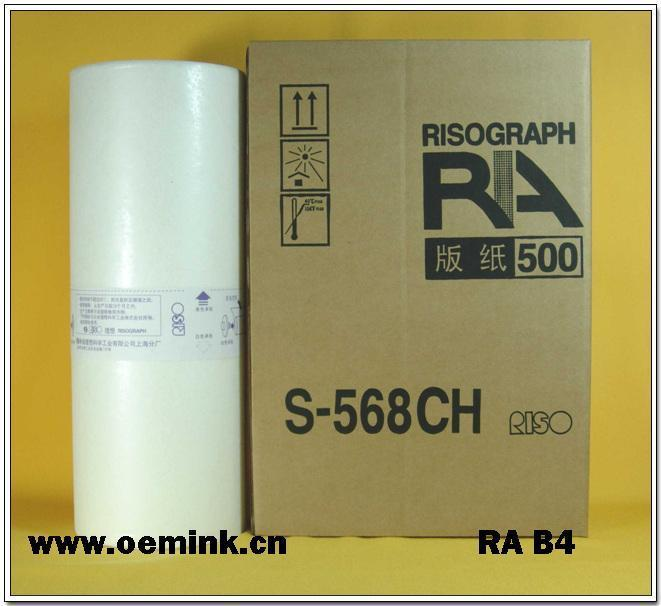 riso photocopier  riso digital duplicators ra priport ink