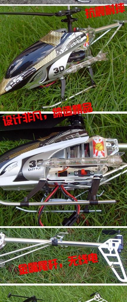 Ulike无线电三通道中型带陀螺仪遥控飞机 3
