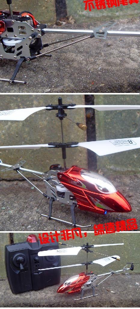 ulike小型金属三通道遥控飞机 3