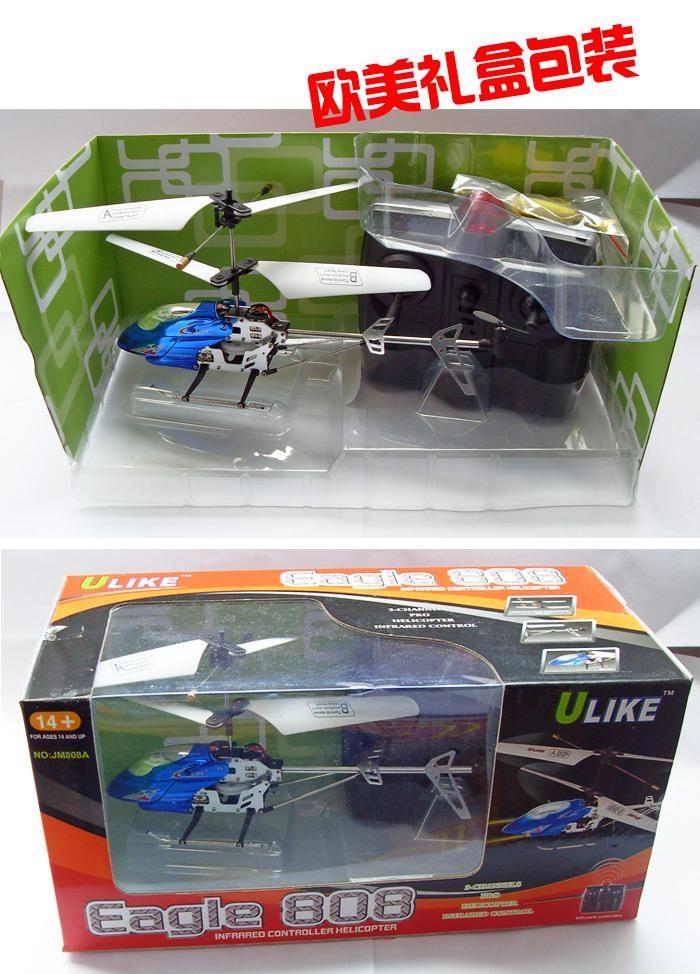 ulike三通半陀螺仪小型遥控飞机 5