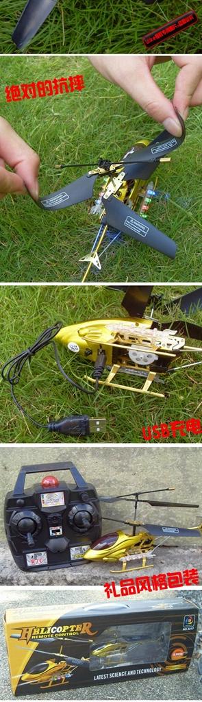 陀螺仪金属红外线遥控飞机 4