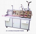 ZK-4A Adjustable Middle & Edge Sealing Chopstick Bag Making Machine
