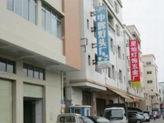 Zhongshan Zhong Hui lamp factory