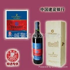 長城葡萄酒定製