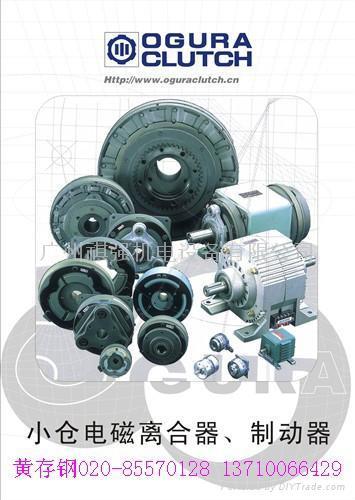 供应压缩机专用配件日本OGURA离合器AMC20 2