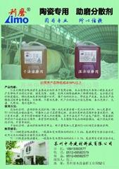 TC陶瓷分散助磨剂