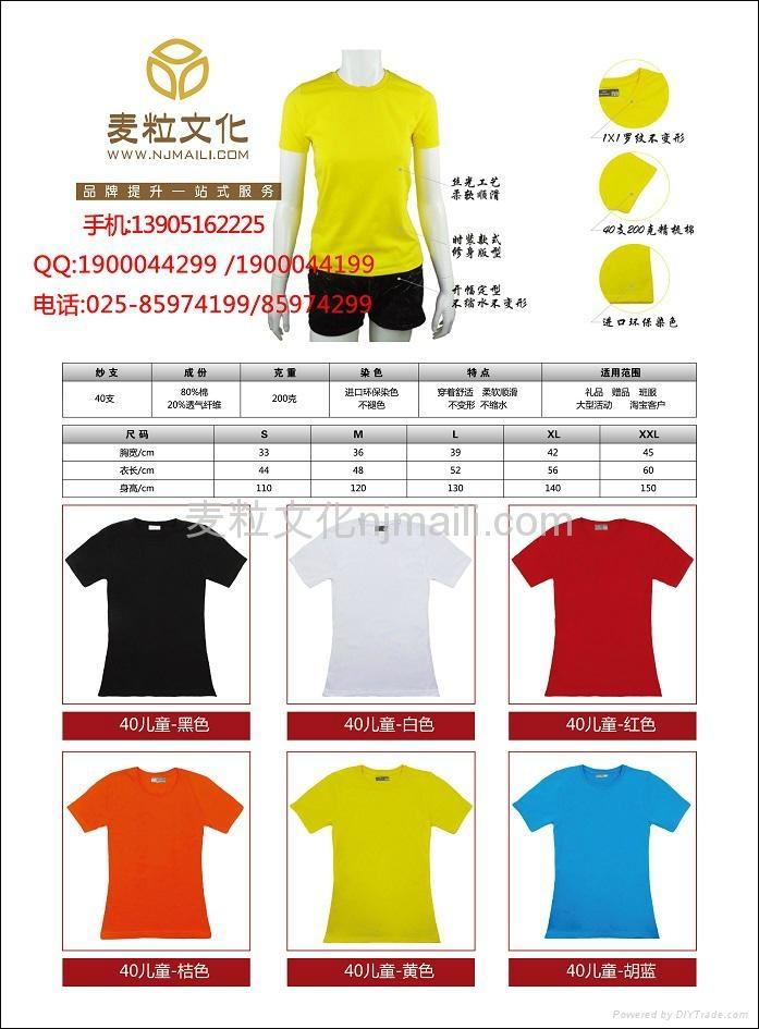 南京T恤衫文化衫广告衫 1