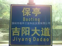 交通道路安全标志
