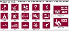 旅游公园区标志牌