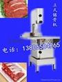 杭州鋸骨機 1