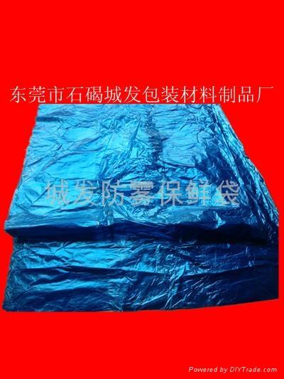 湖南香蕉两头通浅蓝色包装胶袋 3
