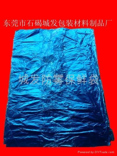 湖南香蕉两头通浅蓝色包装胶袋 4
