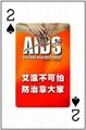 撲克傳媒供應預防艾滋病廣告撲克