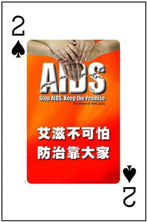 撲克傳媒供應預防艾滋病廣告撲克牌 1