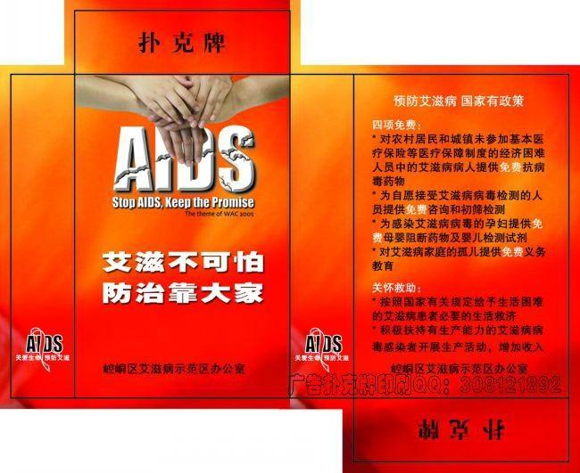撲克傳媒供應預防艾滋病廣告撲克牌 2