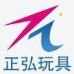 郑州正弘玩具有限公司