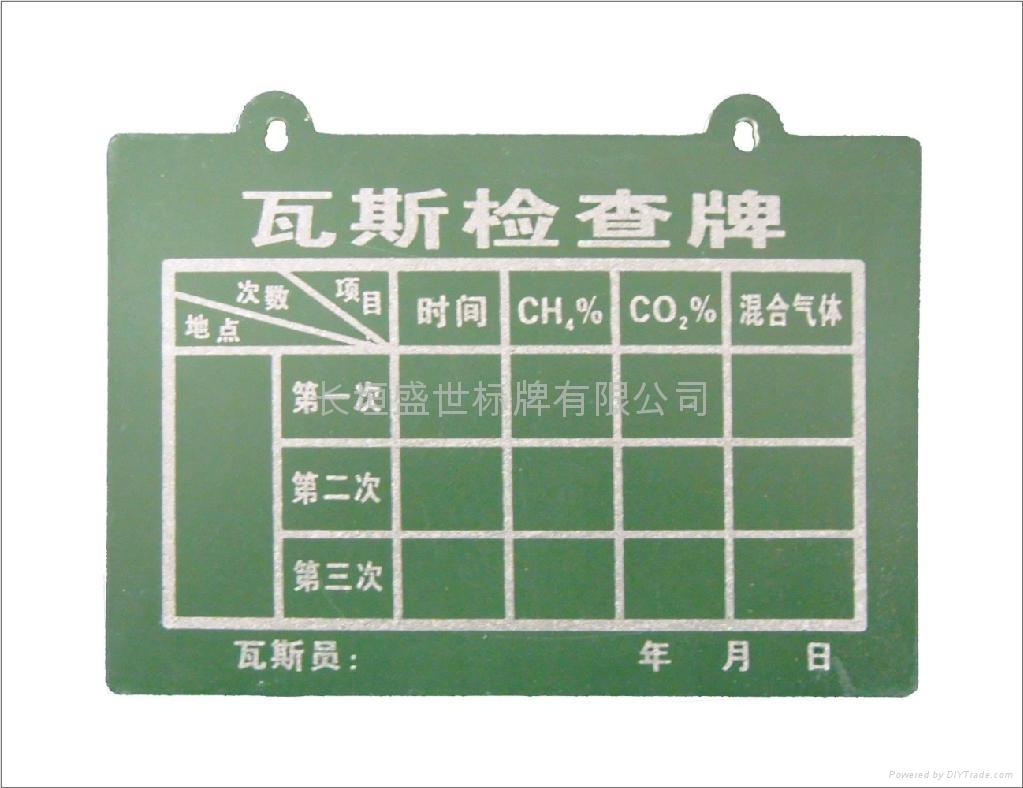煤礦標牌 1