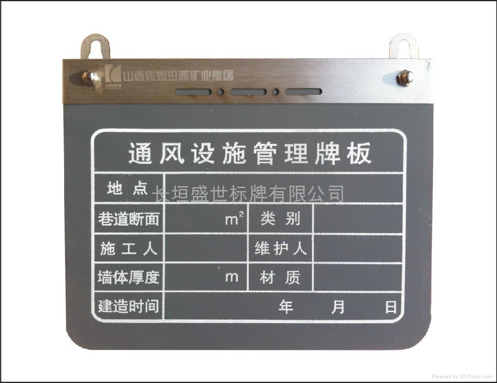 煤礦可擦拭記錄牌板 4