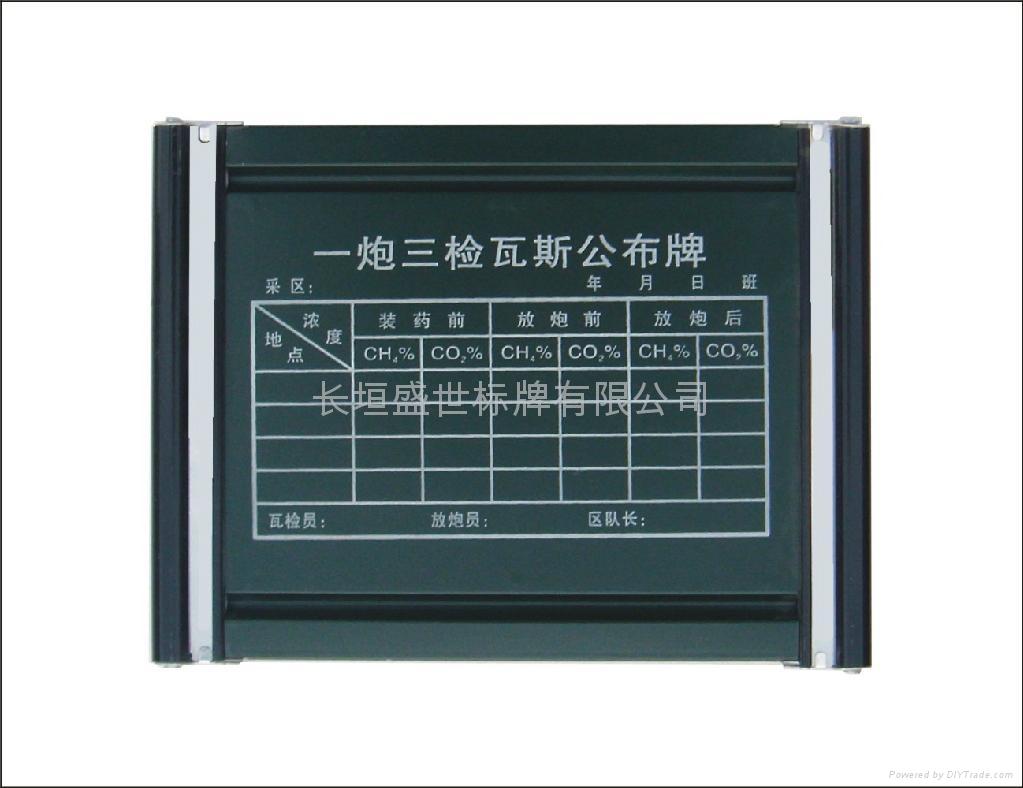 煤礦可擦拭記錄牌板 5