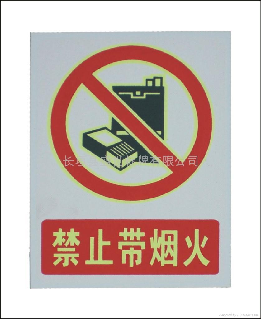 安全反光標牌 2