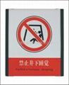 安全反光標牌 3