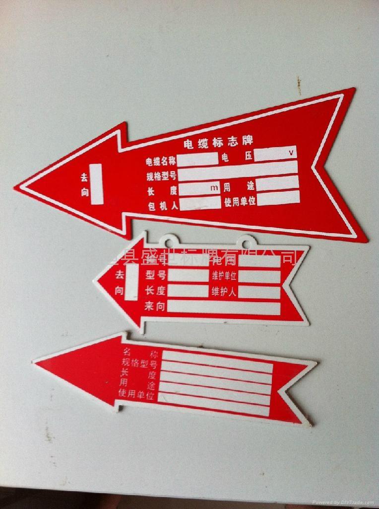 電纜走向標誌牌 1