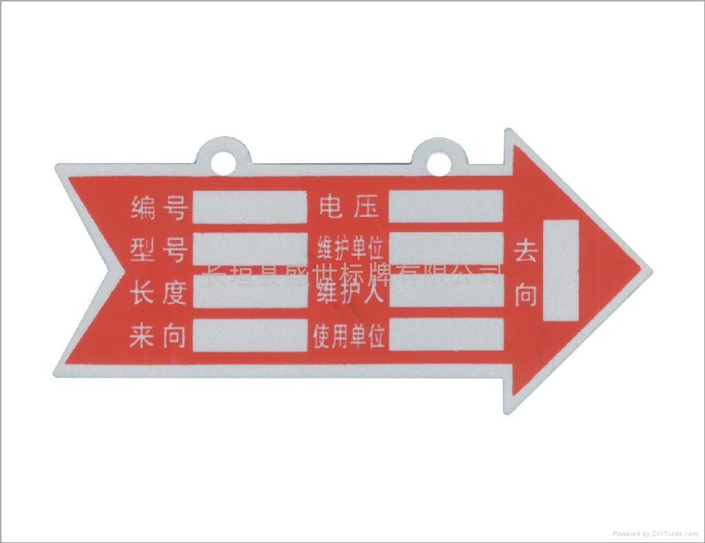 電纜走向標誌牌 4