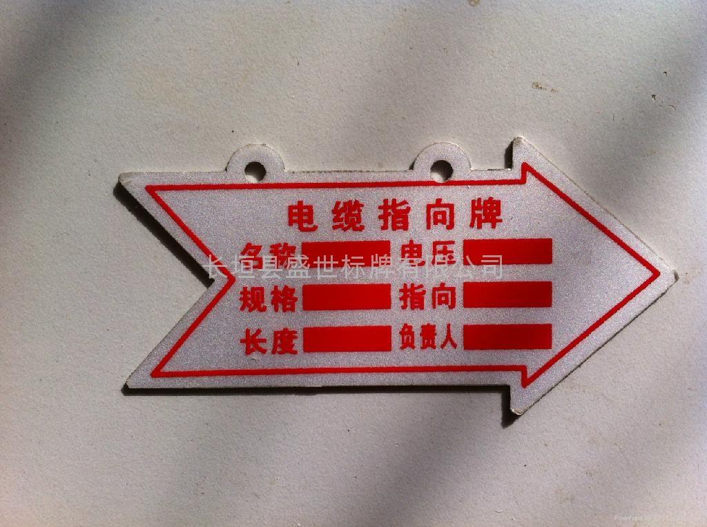 電纜走向標誌牌 5