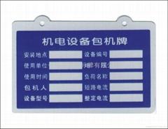 機電設備卡片