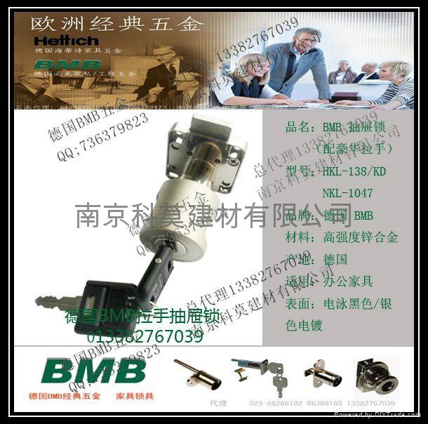 德国BMB拉手抽屉锁具 1