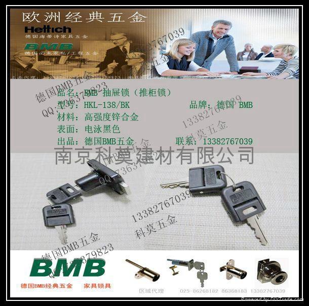 德国BMB拉手抽屉锁具 2