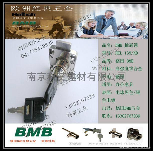 德国BMB拉手抽屉锁具 3