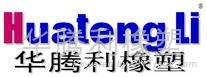 南京華騰利橡塑科技有限公司