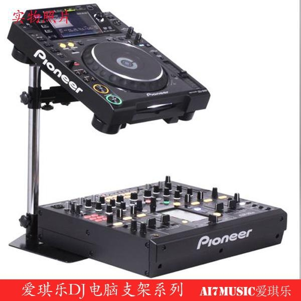 ai7music dj laptop stands cd stand sound card stand lps 21