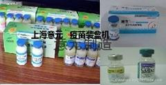 疫苗自动装盒机