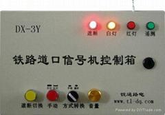 DX-3Y系列遥控铁路道口信号机