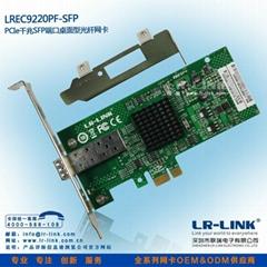 PCI-E單口SFP千兆光纖網卡