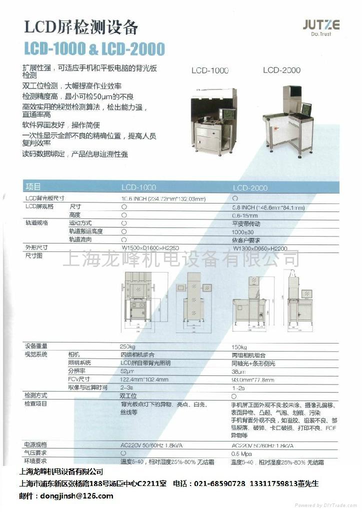 LCD屏幕检测设备 1