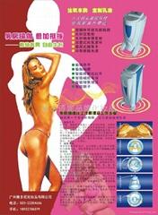 玫卡詩妮美容科技 美胸儀器