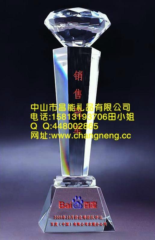 中山赛事奖杯 3