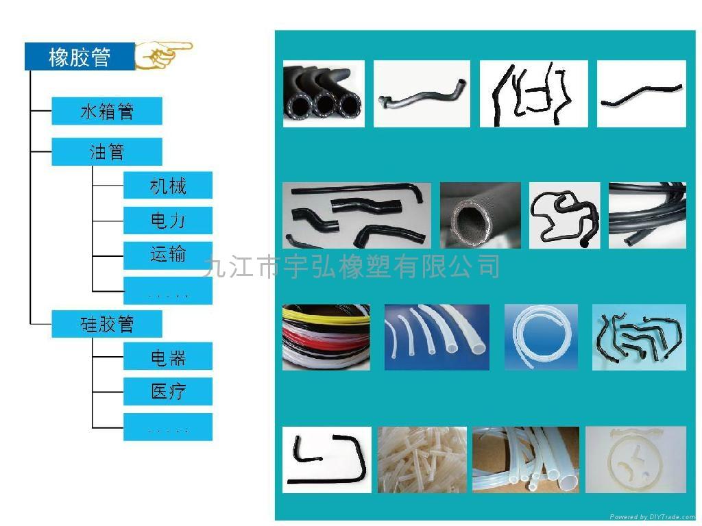 橡膠管制品 1