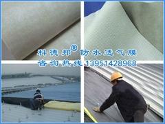 防水透氣膜KDBG150屋面用